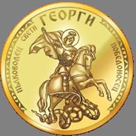 gergiovden_gold_front.png
