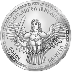 mihail_silver_coin.png