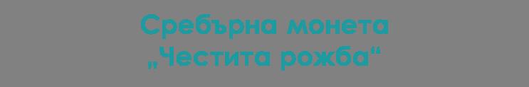 nadpis_rojba.png