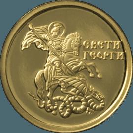 """Gold medal """"St. George"""" 2g  3028d8de6c5cb1546e6bca8a2a2a65c9372c2b460abf576a1c12c8912278c136"""