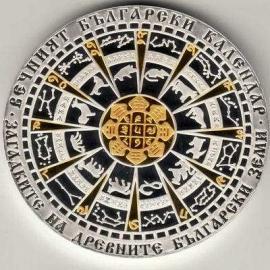 """Медал """"Вечният български календар"""""""