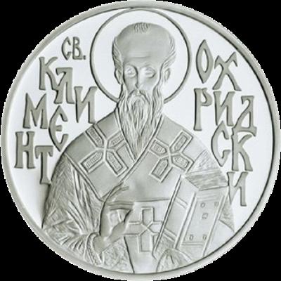 """Сребърна монета """"Св. Климент Охридски"""", гръб"""