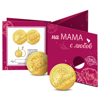 "Медальон ""За мама""опаковка"