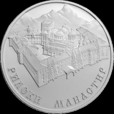 """Сребърна монета """"Рилски манастир"""", гръб"""