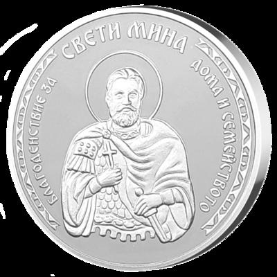 """Сребърен медальон """"Свети Мина"""", кутия"""