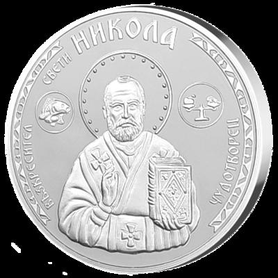 """Сребърен медальон """"Свети Никола"""", кутия"""
