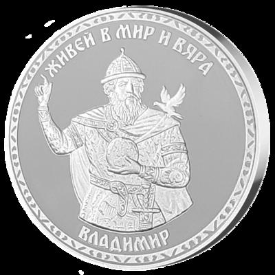 """Сребърен медальон """"Владимир"""", кутия"""