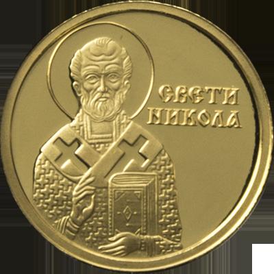 """Златен медал """"Свети Никола"""" лице"""
