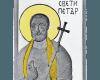 """Сребърно кюлче """"Свети Петър"""" лице"""