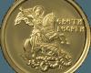 """Златен медал """"Свети Георги""""  5bc5adc8e15a77f603ac3faaaf101af4bfcd0b42f79b474a0ae1c1ce038a250e"""