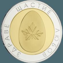"""Сребърен медал """"Яйце за Здраве и Късмет"""", с частично златно покритие  e2610fa5bbb9a722cdfc71be2b60370ef55bd49ce9b116639c9649414bacddc8"""