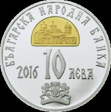 """Сребърна монета """"Св. Климент Охридски"""", лице"""