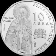 """Сребърна монета """"Рилски манастир"""", лице"""