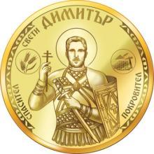 Свети Димитър златен медальон